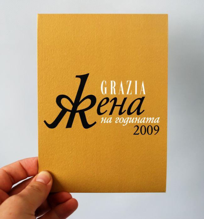 Покана за парти на списание Grazia