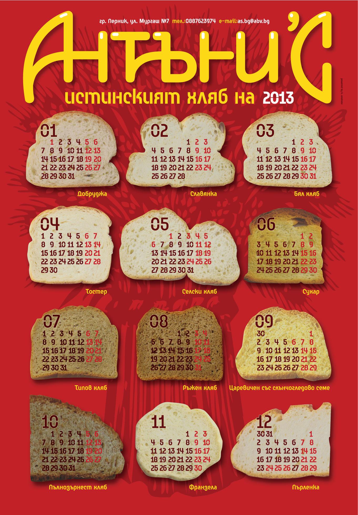 Календар за хлебопекарна 2013