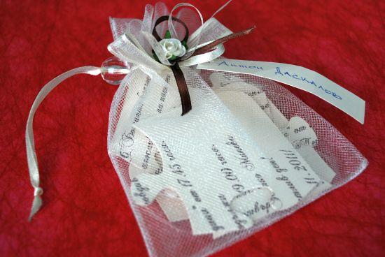 Сватбена покана като пъзел