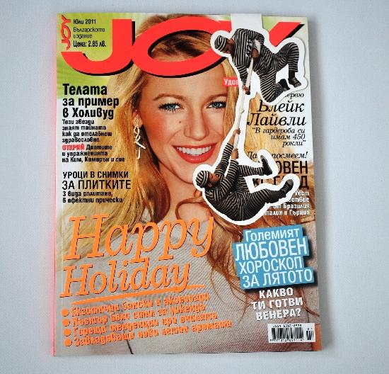 Рекламна вложка като разделител на страници в списание Joy