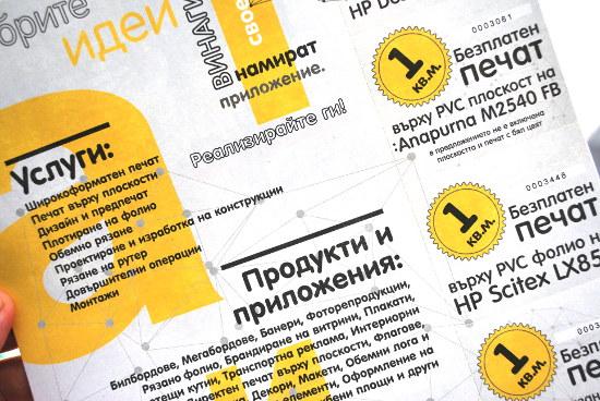 Талони за безплатен печат