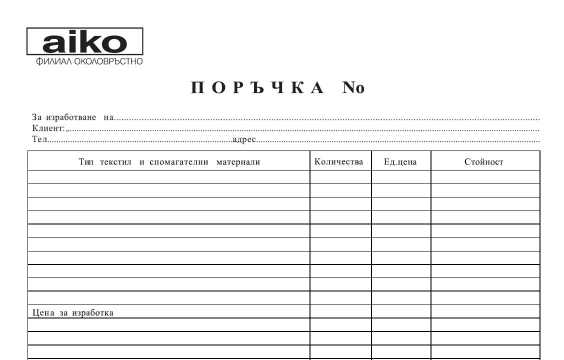 Персонализирани формуляри за мебелната индустрия