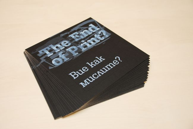 Промо картичка с ваучер за отстъпка