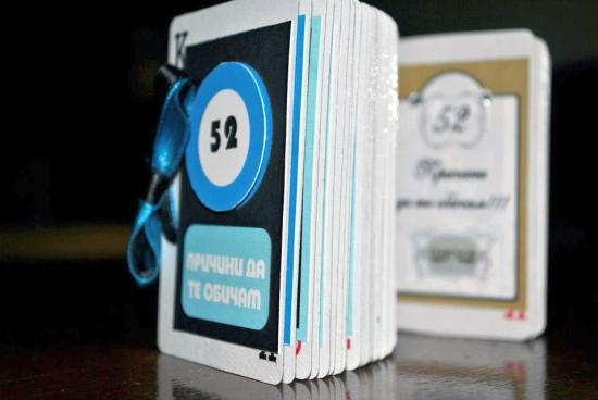 Персонализирани карти за игра с лични послания за Св. Валентин