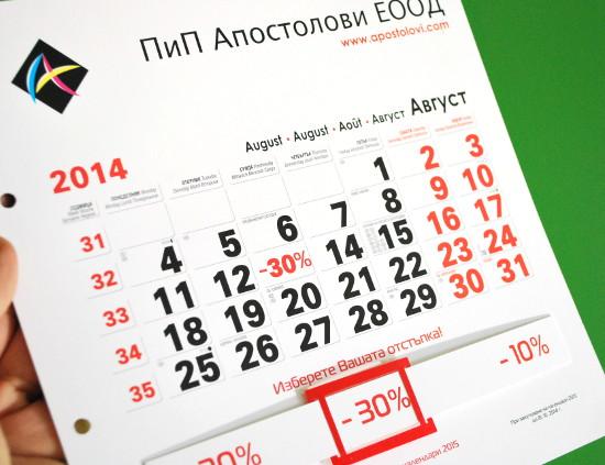 Отстъпки за календари
