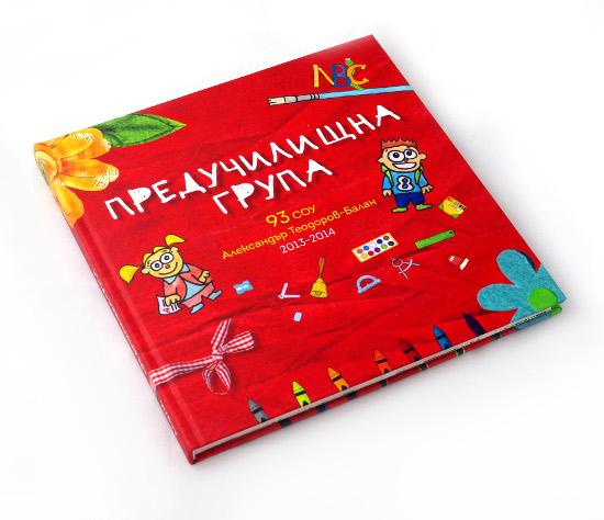 Детски фотоалбум със собствен дизайн