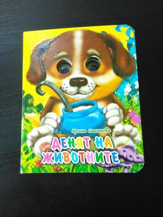Детски книжки в различни форми