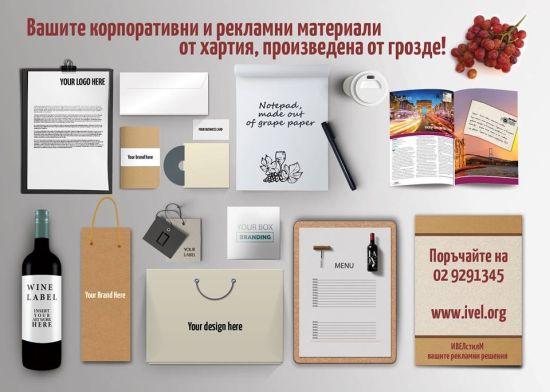 Печатни материали с хартия, направена от плодове