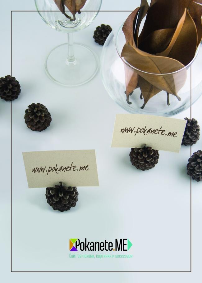 Уникални покани за специални поводи с Pokanete.ME