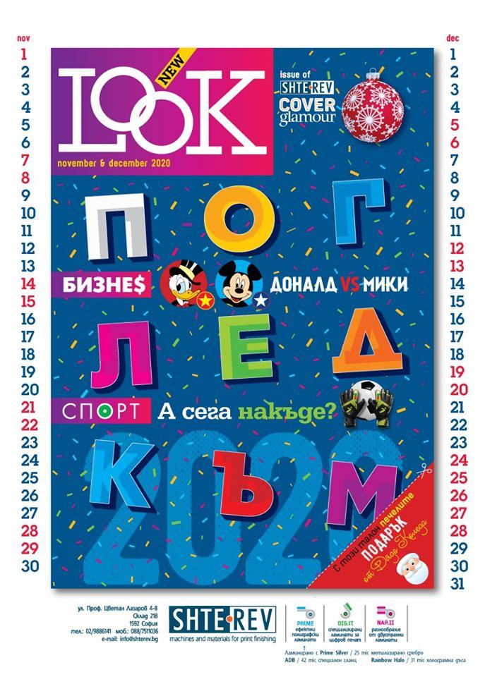 Календар с дизайн като корици на списания
