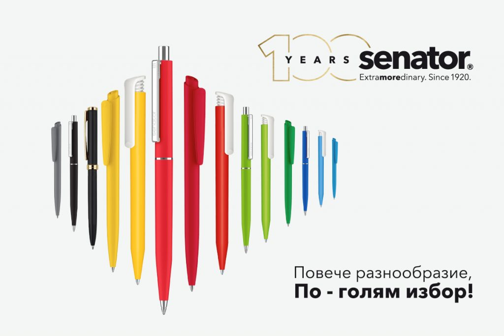 Химикалка Сенатор